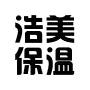万博体育网页登录浩美保温材料生产有限公司