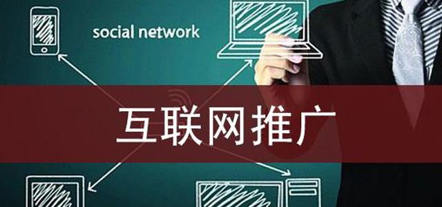 助力企业发展的全网整合营销——艾易网络技术有限责任公司