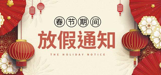 2019年万博官网登录手机版本网络春节放假通知