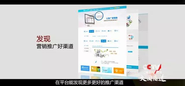 【CCTV证券资讯】G3云推广·智筑全新生态商圈 开创企业互联网全网自助营销时代